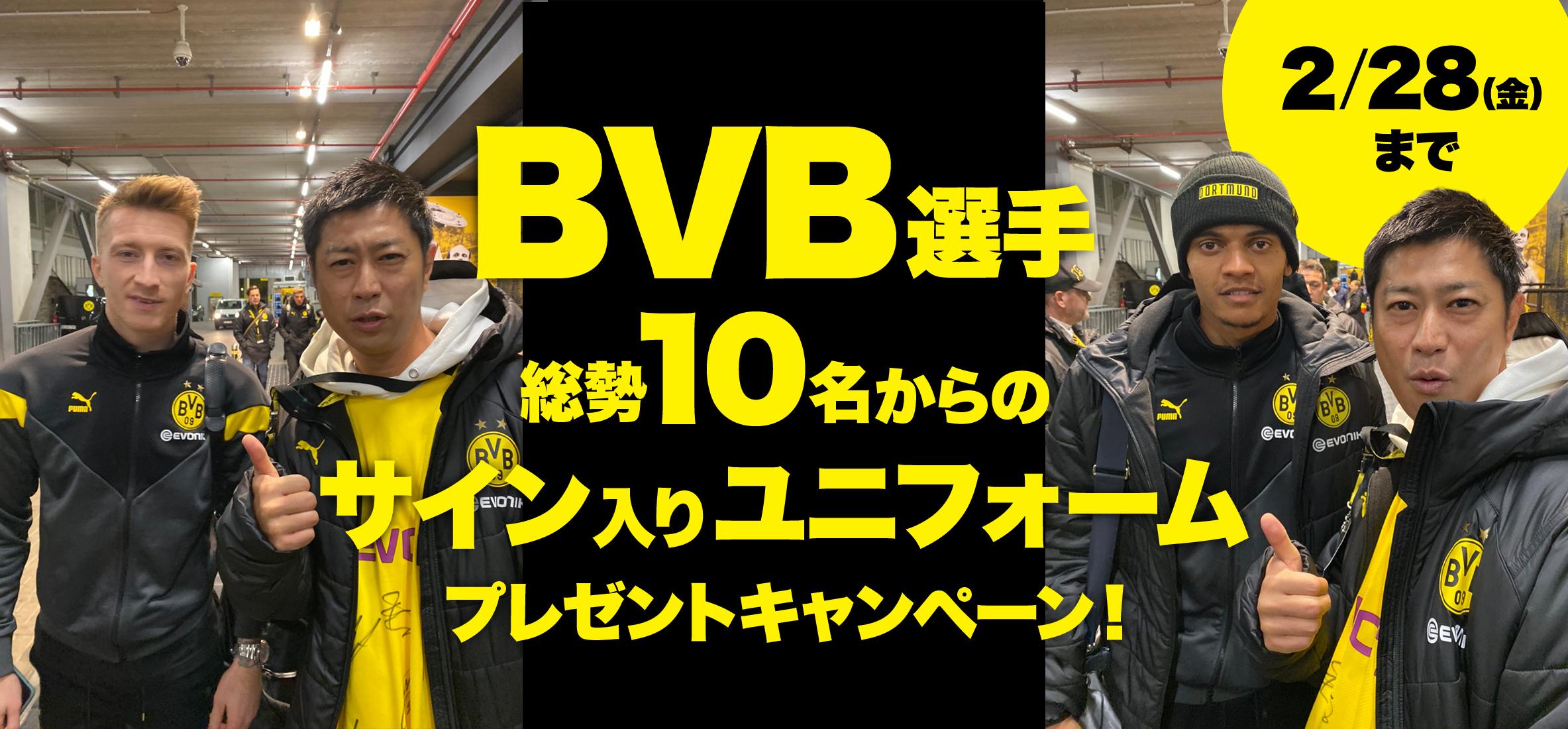 「BVB選手総勢10名からのサイン入りユニフォーム」プレゼントキャンペーン!