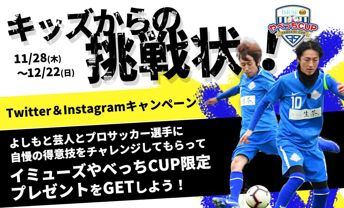 イミューズやべっちCUP Twitter&Instagramキャンペーン「キッズからの挑戦状!」