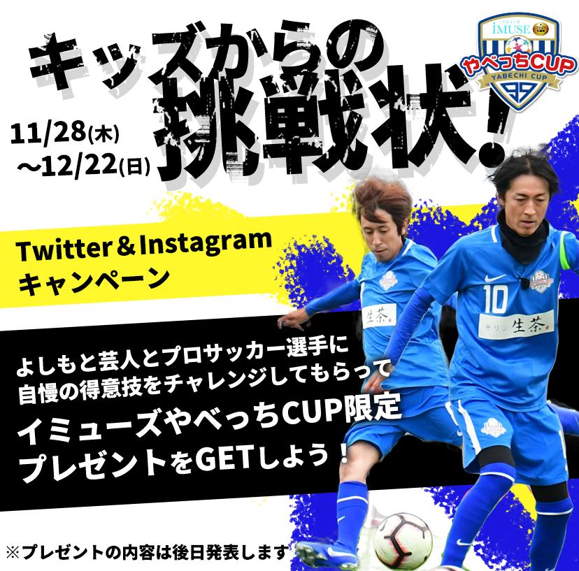 やべっちCUP公式SNSキャンペーン あなたにとってサッカーとは?