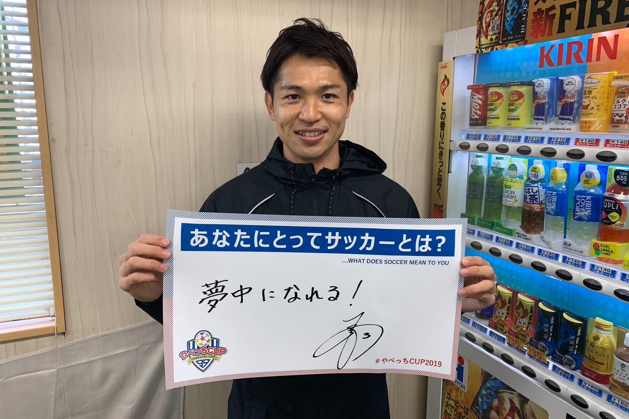 12月15日(日) 森重真人選手