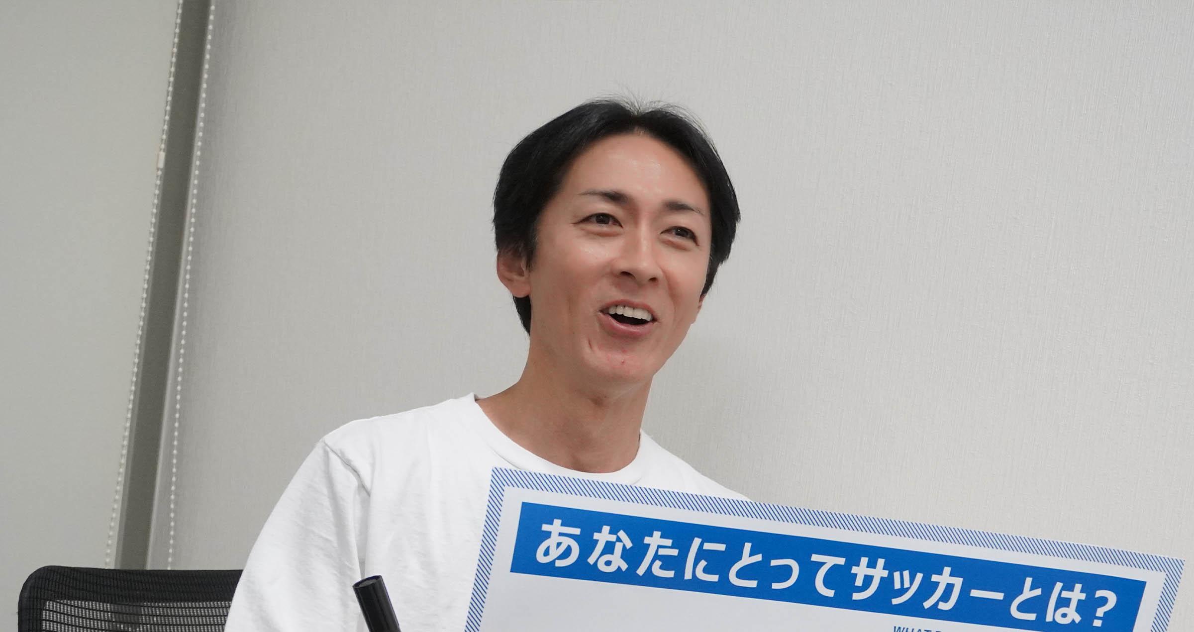 あなたにとってサッカーとは?よしもとスポーツスタッフが矢部浩之を突撃!