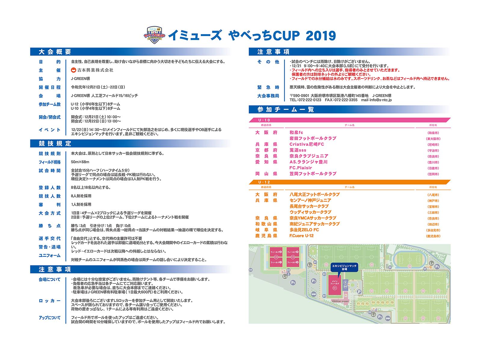 やべっちCUP2019大会要項
